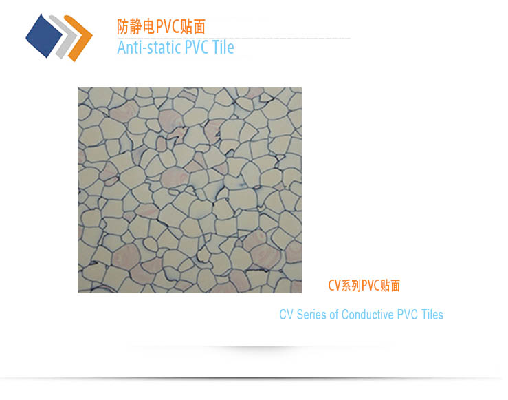 cv series of conductive pvc tiles